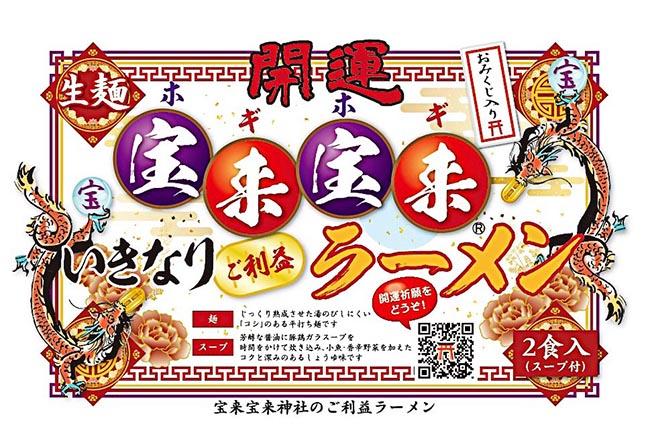 タケダフーズ株式会社の宝来宝来いきなりラーメン!