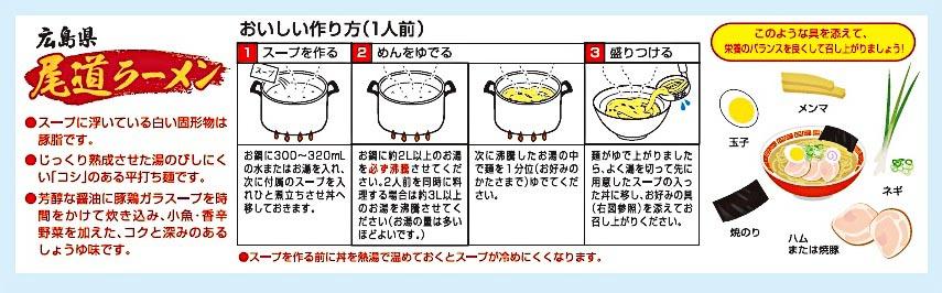 宝来宝来いきなりラーメンのおいしい作り方