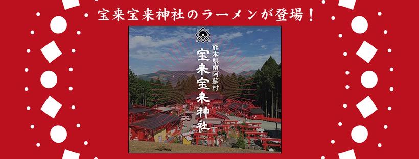 宝来宝来神社のラーメンが登場!