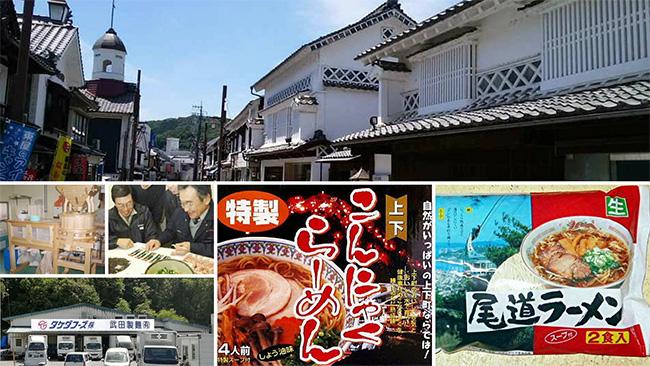 タケダフーズ株式会社は上下町でおいしい麺製品を製造しております