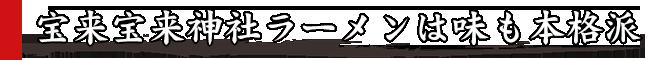 宝来宝来神社ラーメンは味も本格派!